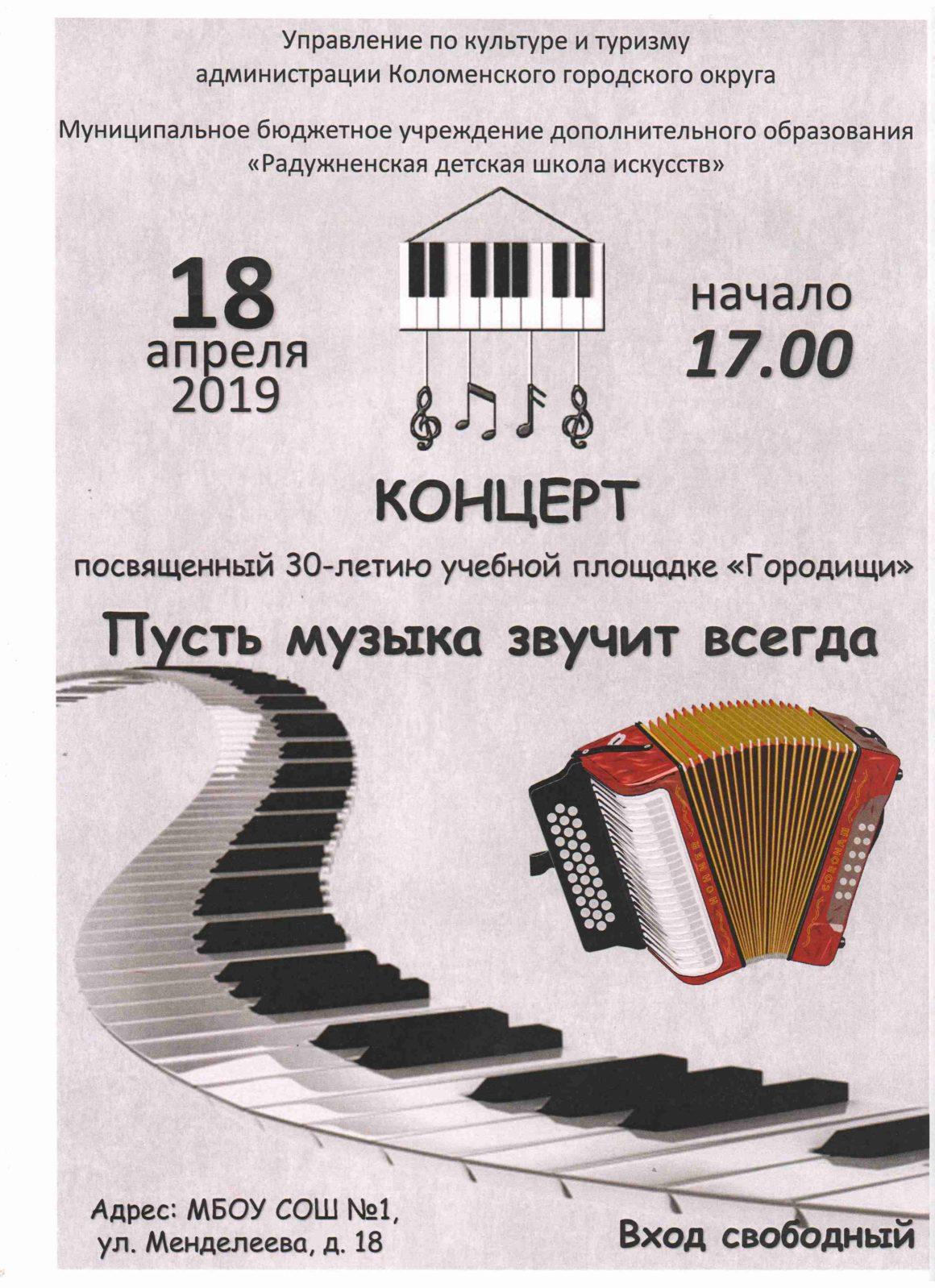 Концерт «Пусть музыка звучит всегда»
