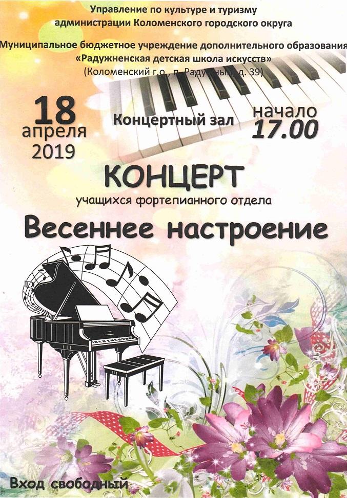 Концерт учащихся фортепианного отдела «Весеннее настроение»
