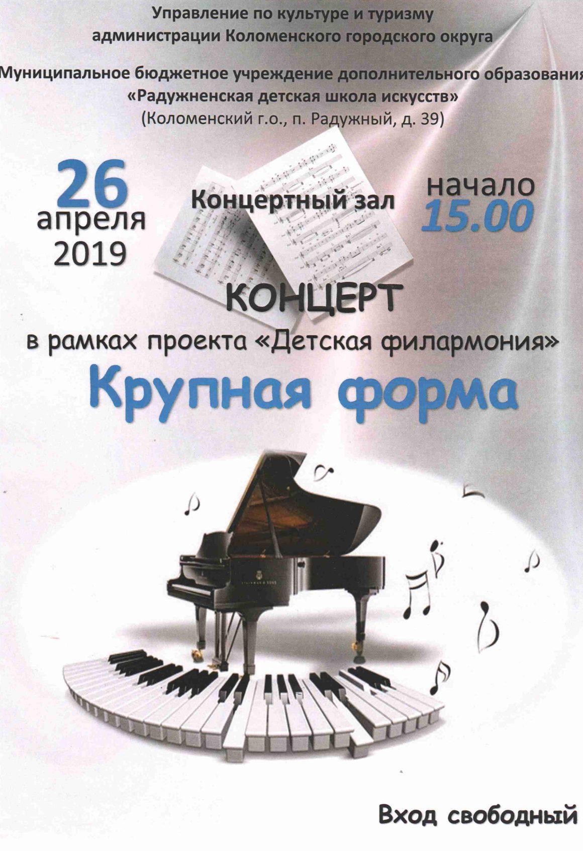 Концерт «Крупная форма»