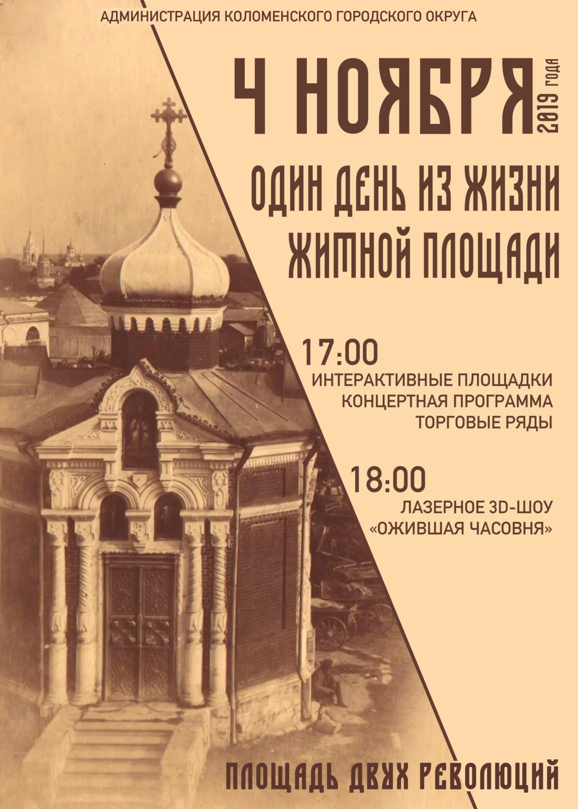 4 ноября 2019 года приглашаем всех на площадь Двух революций на программу «Один день из жизни Житной площади».