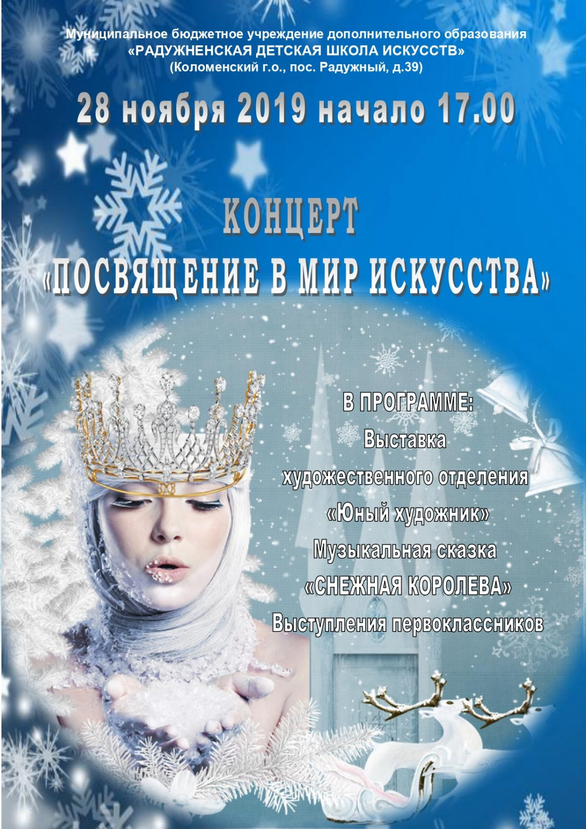 28 ноября 2019 года в МБУДО «Радужненская ДШИ» состоится концерт «Посвящение в мир искусства».
