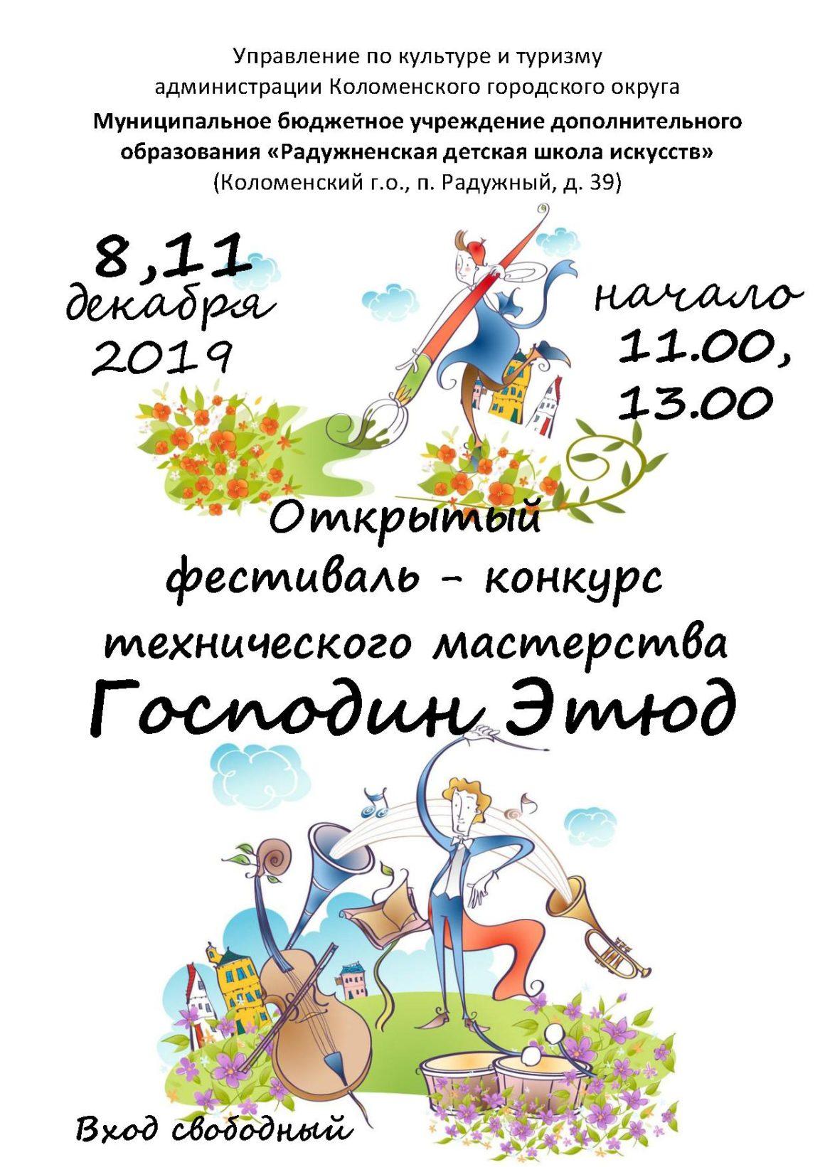 11 декабря 2019 г. в МБУДО «Радужненская ДШИ» состоится Открытый фестиваль-конкурс технического мастерства «Господин Этюд».