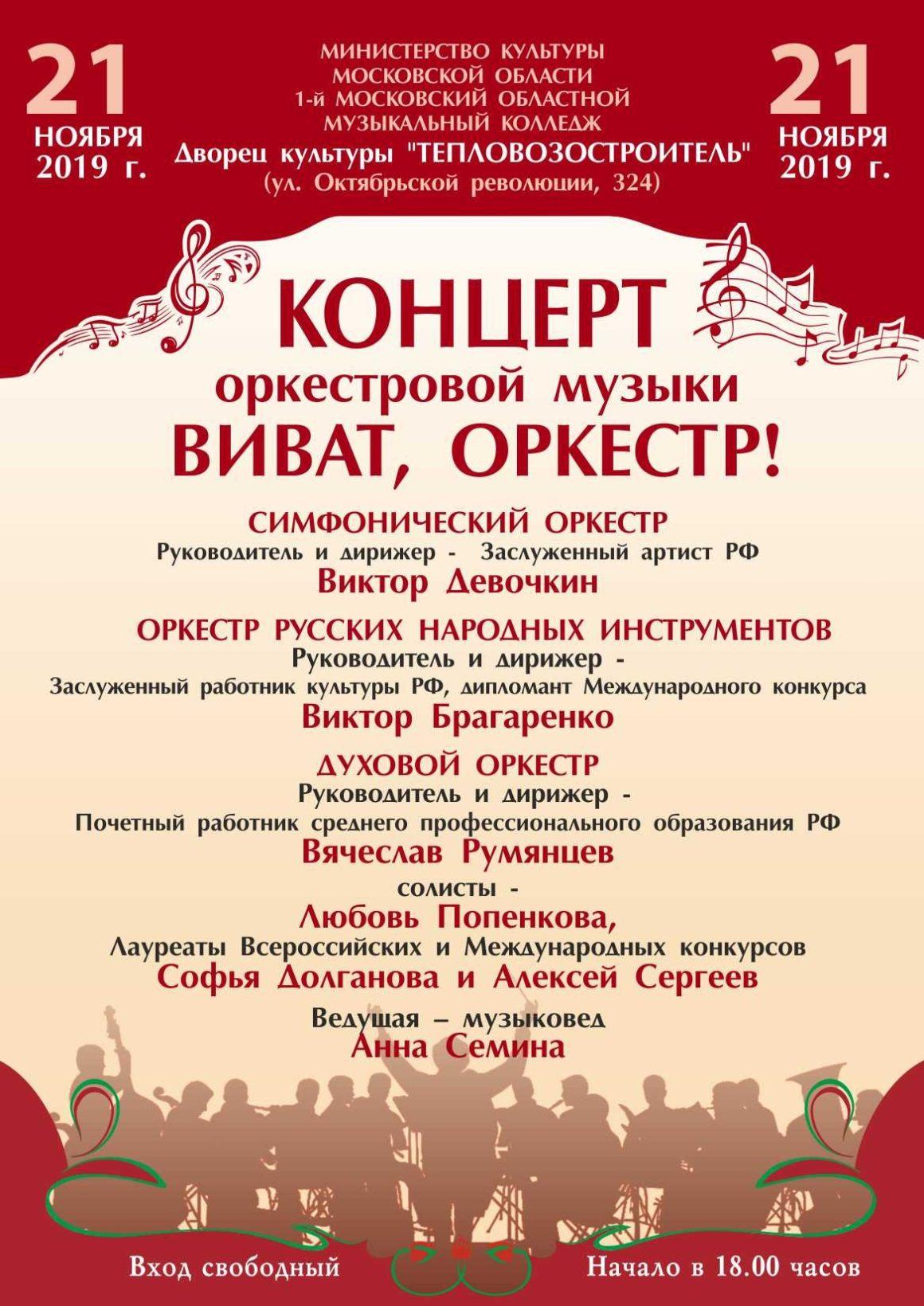 21 ноября 2019 года в ДК «Тепловозостроитель» состоится концерт «Виват, оркестр!»
