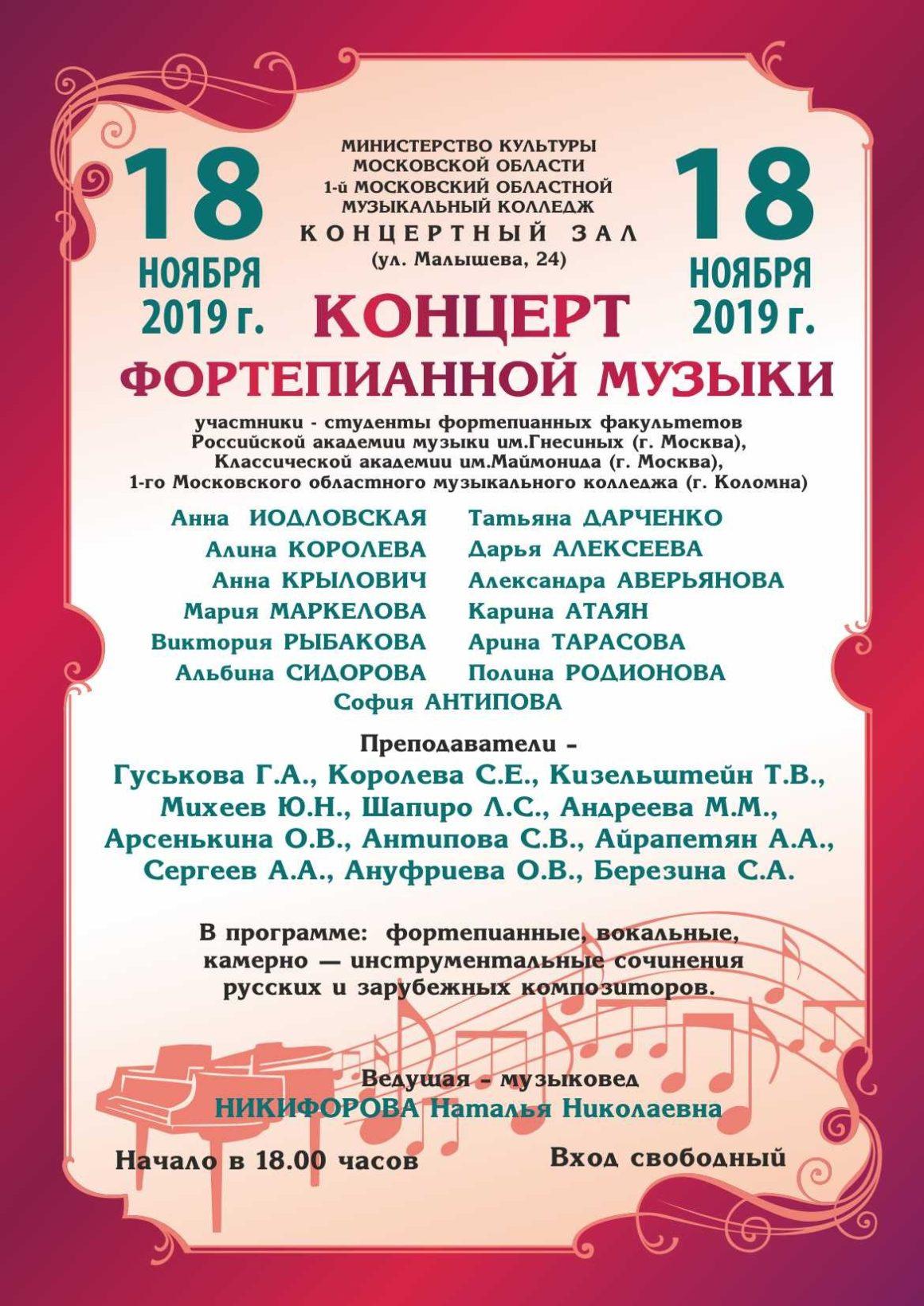 18 ноября 2019 года в Концертном зале 1-го МОМК состоится концерт фортепианной музыки.
