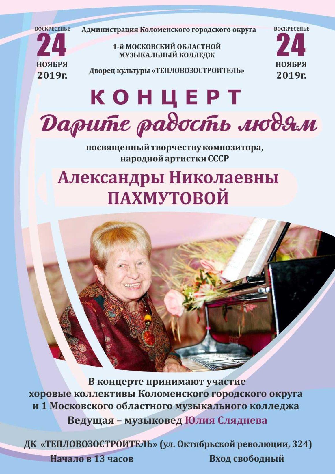 24 ноября 2019 года в ДК «Тепловозостроитель» состоится концерт «Дарите радость людям».