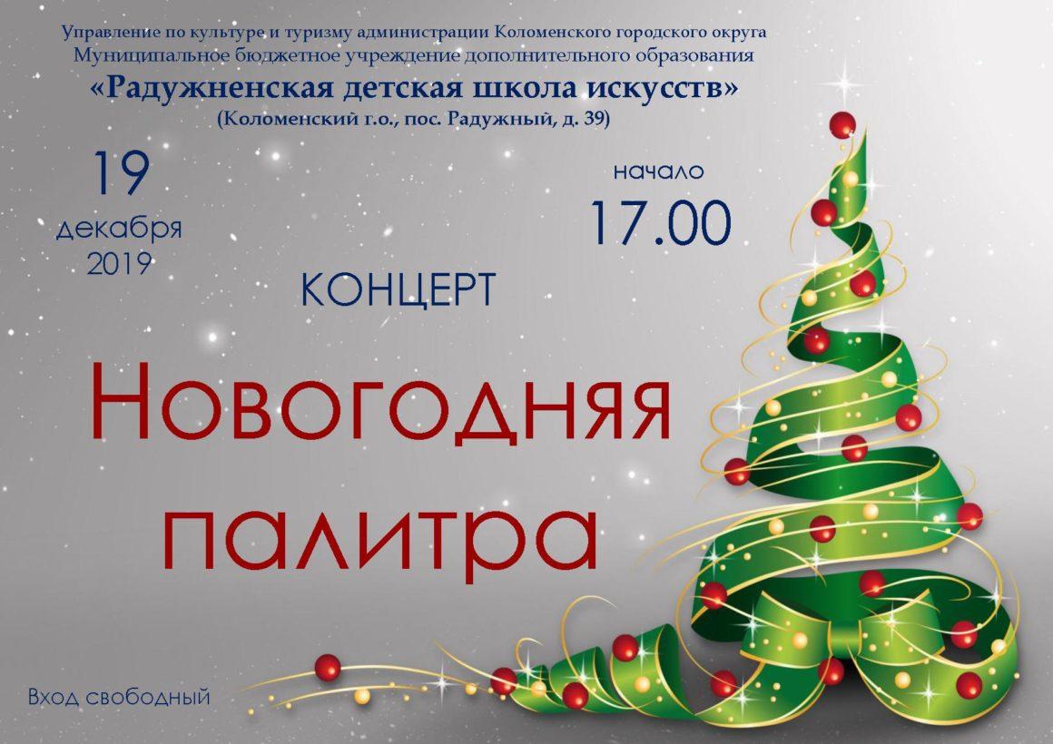 Концерт «Новогодняя палитра»