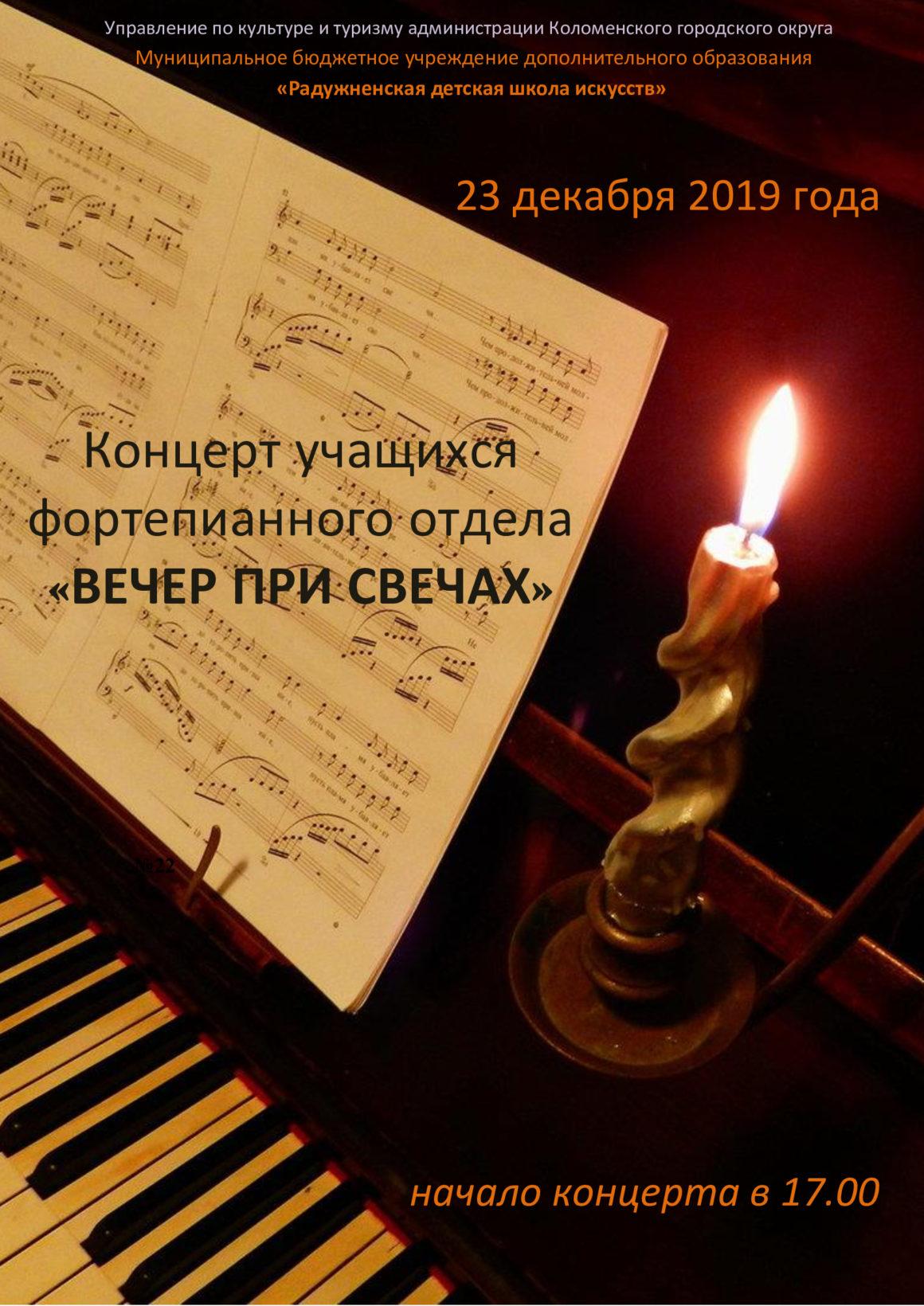 Концерт «Вечер при свечах».