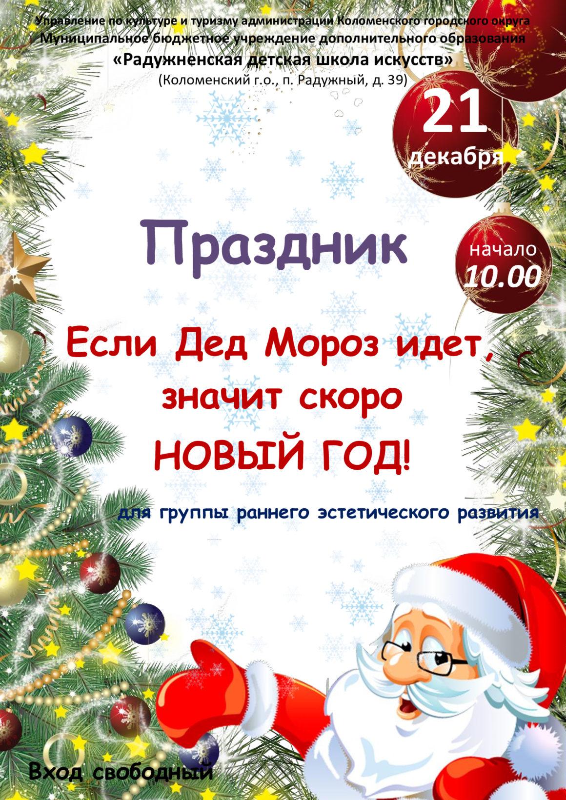 «Если Дед Мороз идет, значит скоро Новый год»
