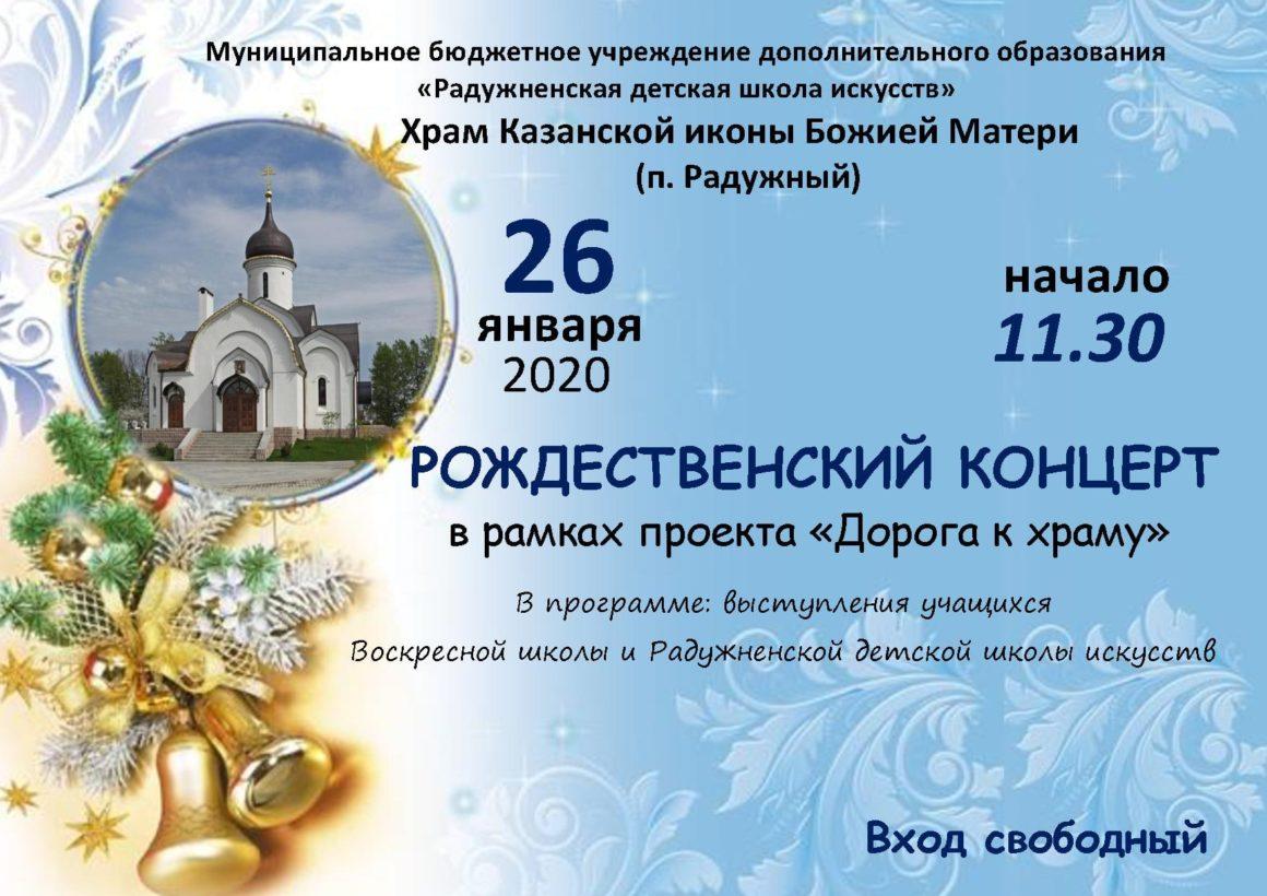 «Рождественский концерт» в рамках проекта «Дорога к храму».
