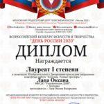 11 июня 2020 года преподаватель Лапа О.В. приняла участие во Всероссийском конкурсе искусств и творчества «День России 2020».