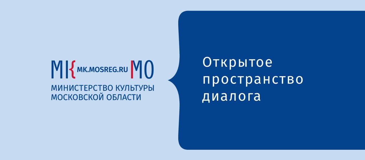 Министерство культуры Московской области