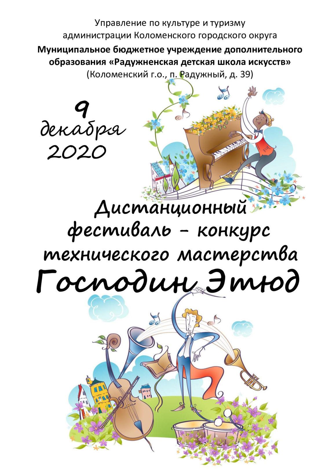 Дистанционный фестиваль-конкурс технического мастерства «Господин Этюд».
