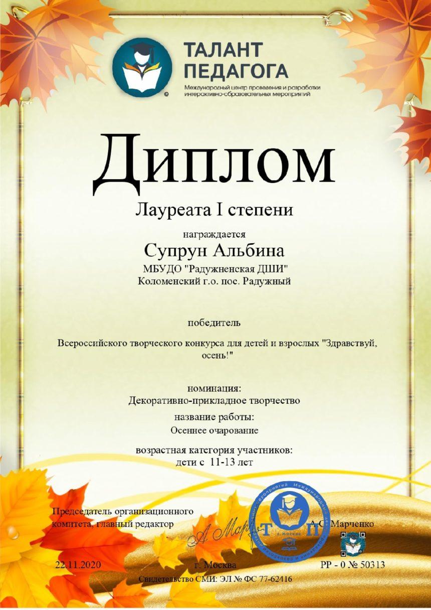 Всероссийский творческий конкурс для детей и взрослых «Здравствуй, осень!»