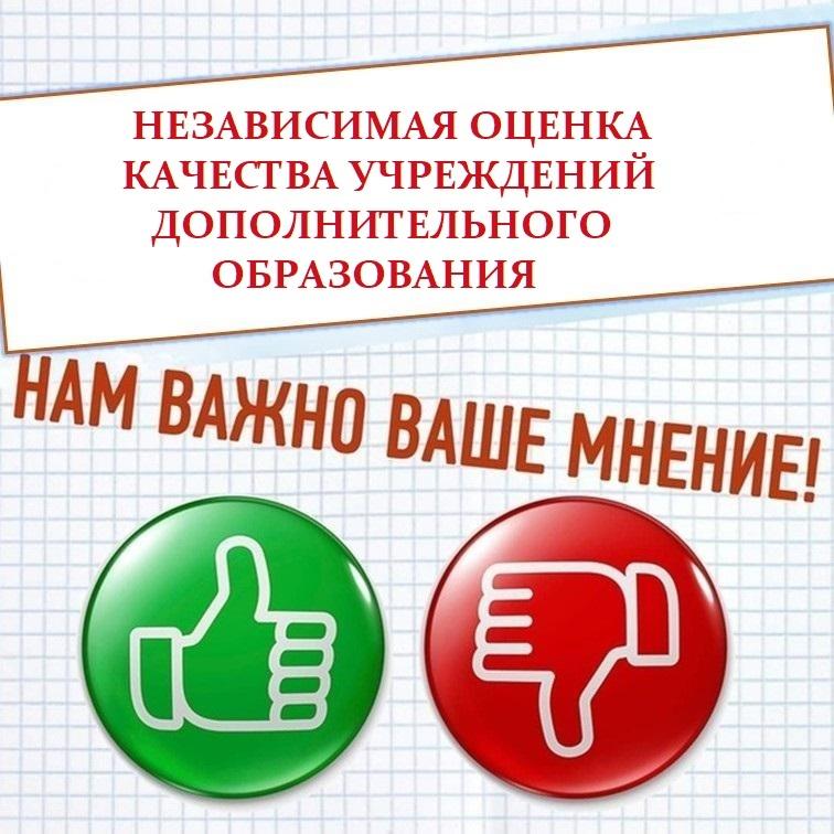 Независимая оценка качества учреждений дополнительного образования