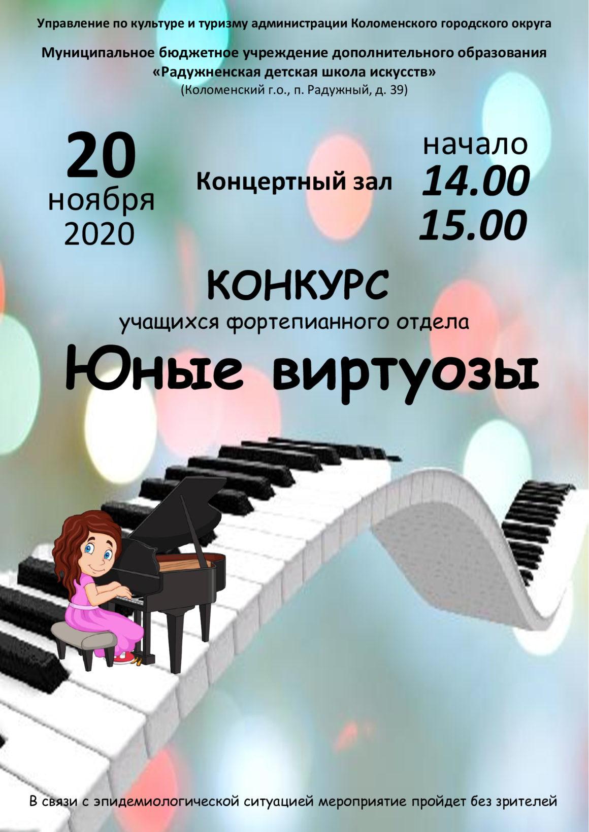 Конкурс учащихся фортепианного отдела «Юные виртуозы»