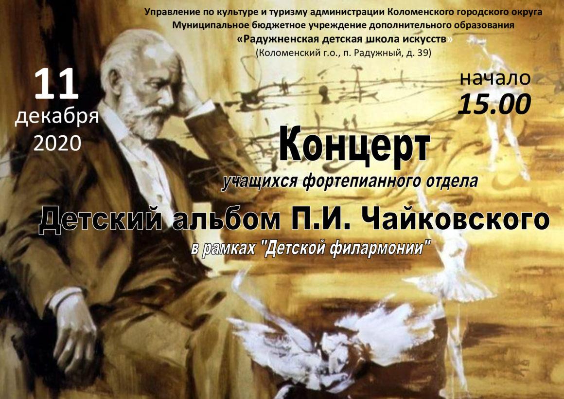 Детский альбом П.И.Чайковского