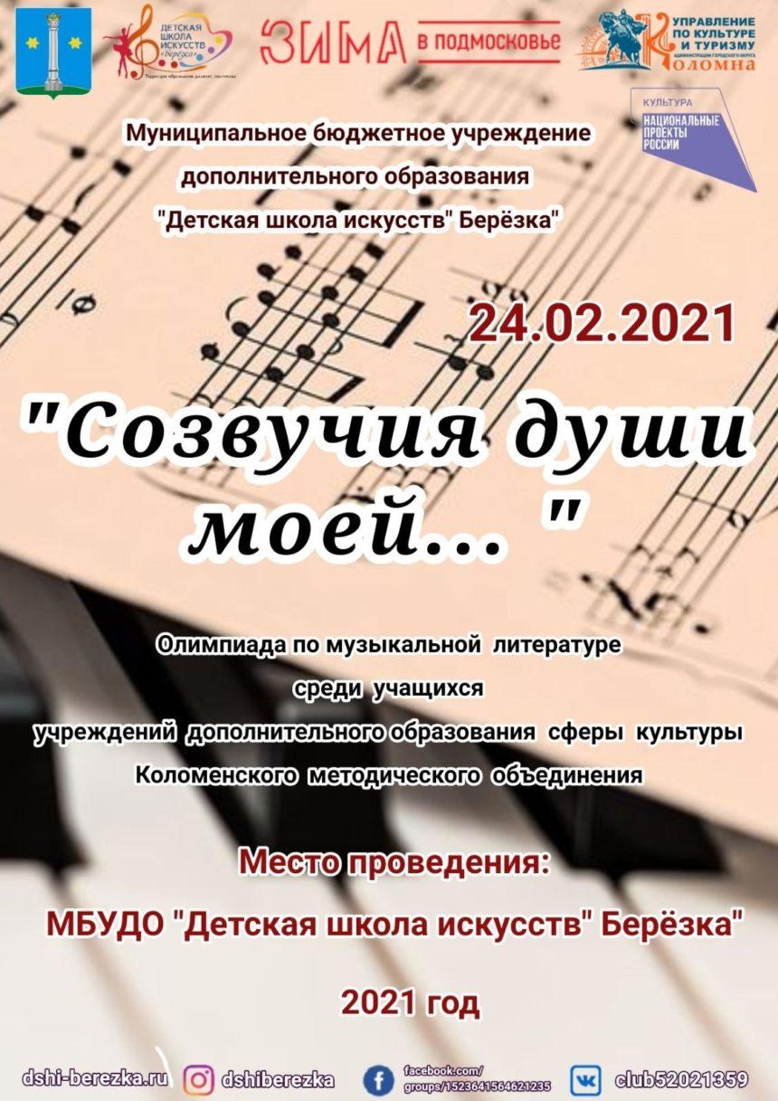 Олимпиада по музыкальной литературе «Созвучия души моей…» среди учащихся учреждений дополнительного образования Коломенского методического объединения.