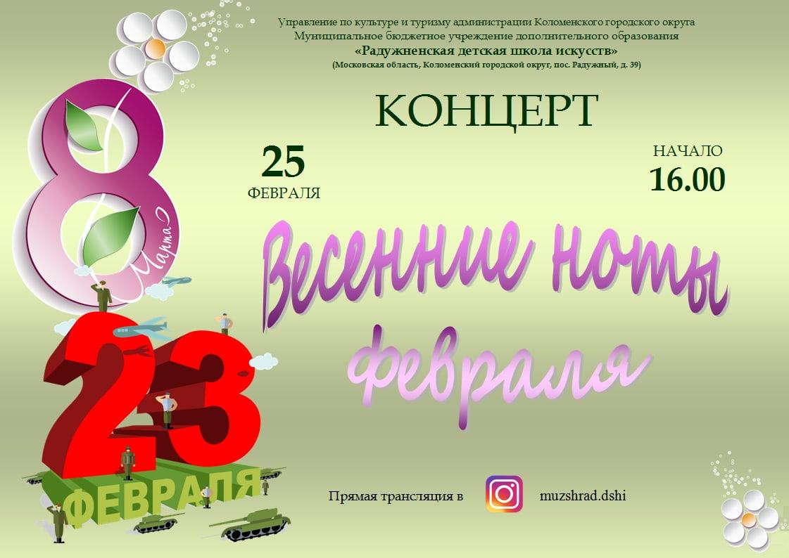 Концерт «Весенние ноты февраля»