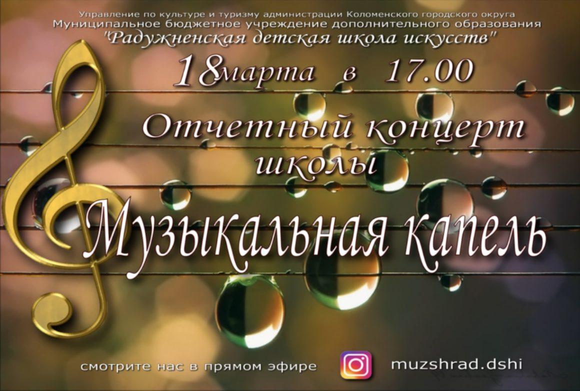 Отчетный концерт учащихся школы «Музыкальная капель».