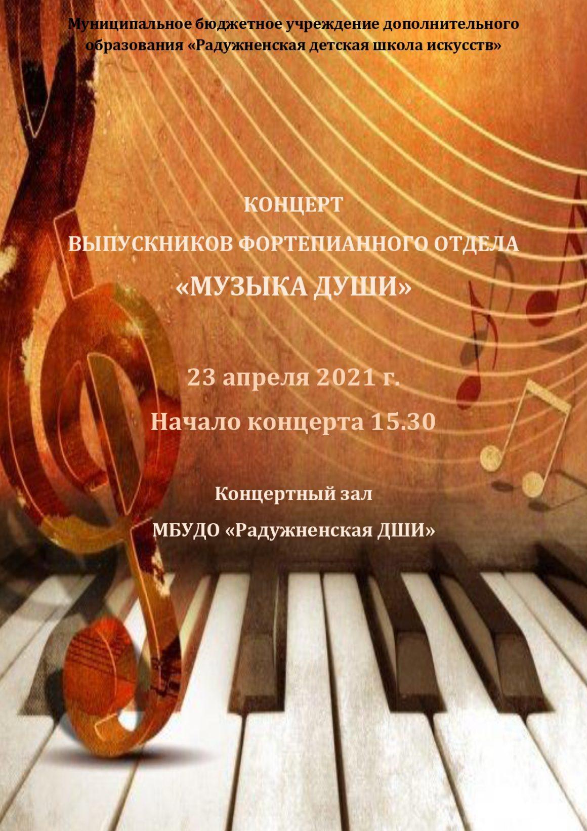 Концерт выпускников фортепианного отдела «Музыка души».