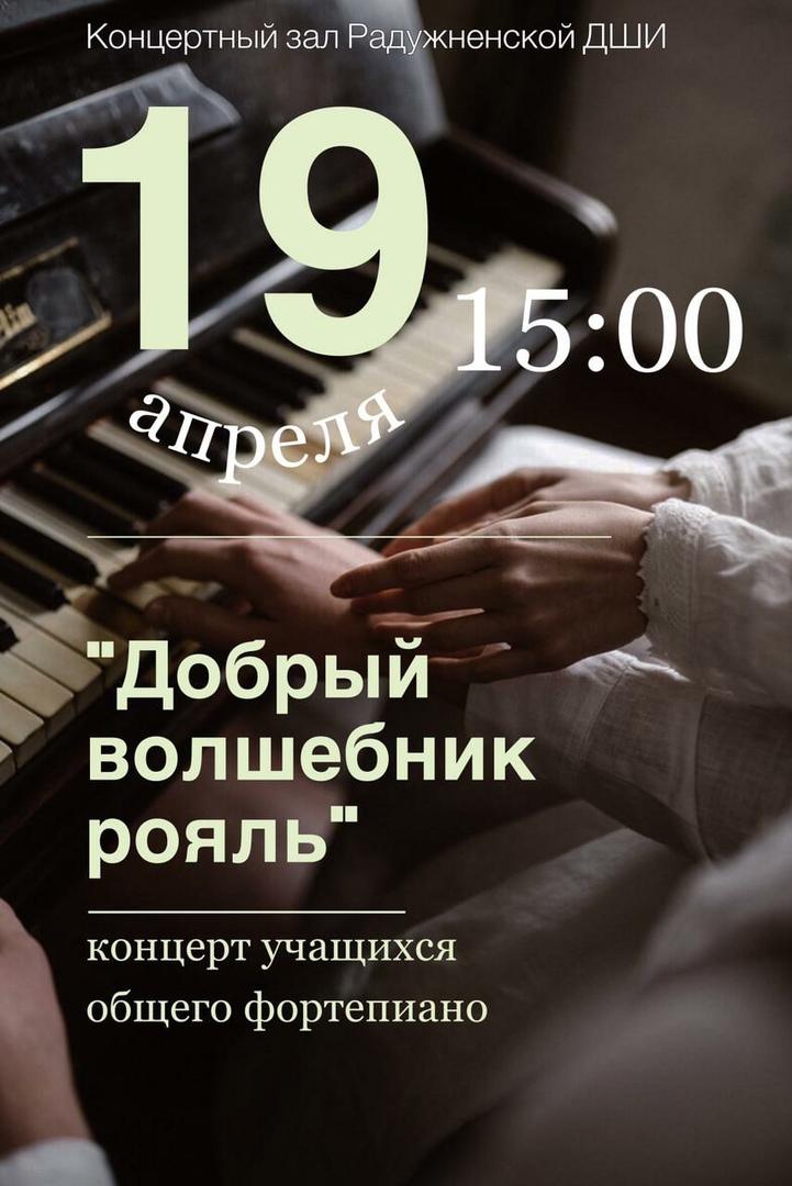 Концерт учащихся общего фортепиано «Добрый волшебник рояль».