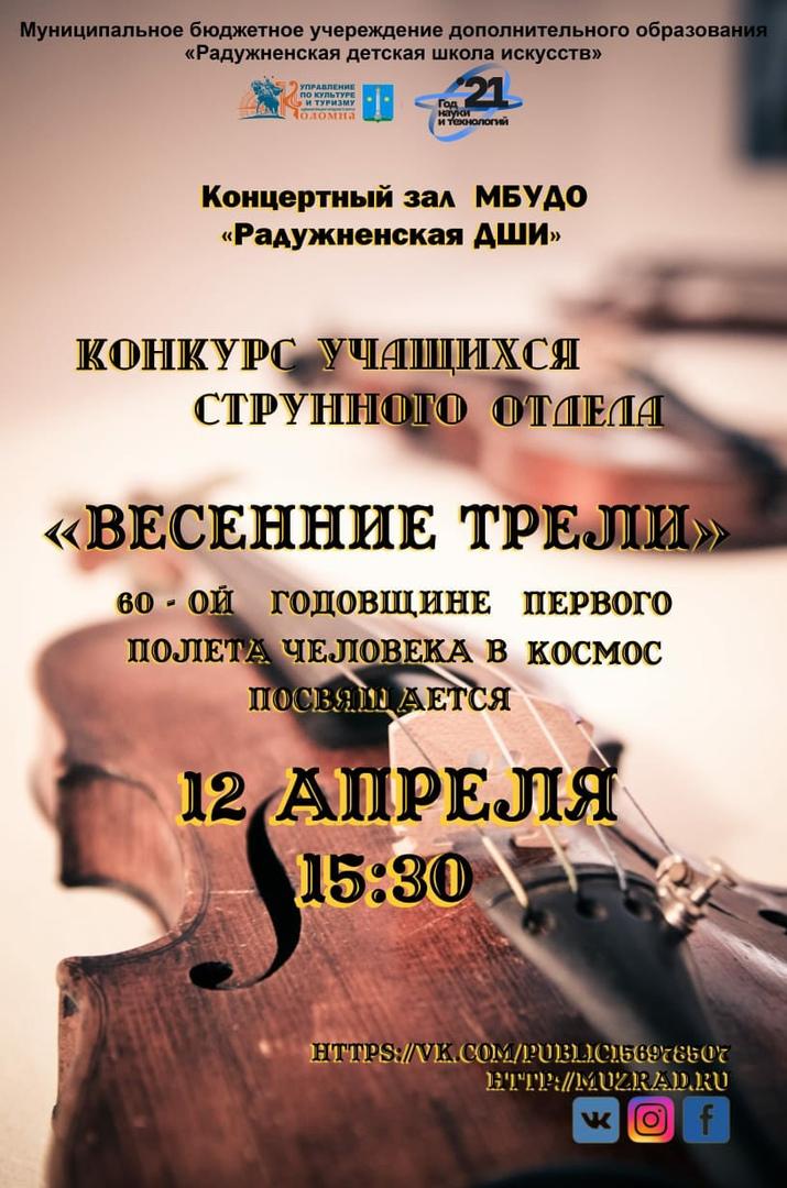Конкурс исполнительского мастерства «Весенние трели».