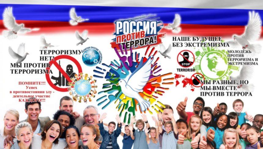 27 апреля 2021 г. заместитель директора по безопасности Пономарева Т.Е. организовала и провела беседу с учащимися — «Мы за мирное будущее — мы против террора».