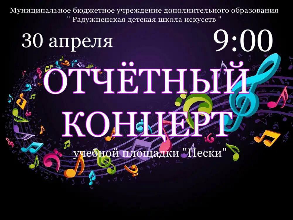 Отчетный концерт учащихся учебной площадки «Пески».