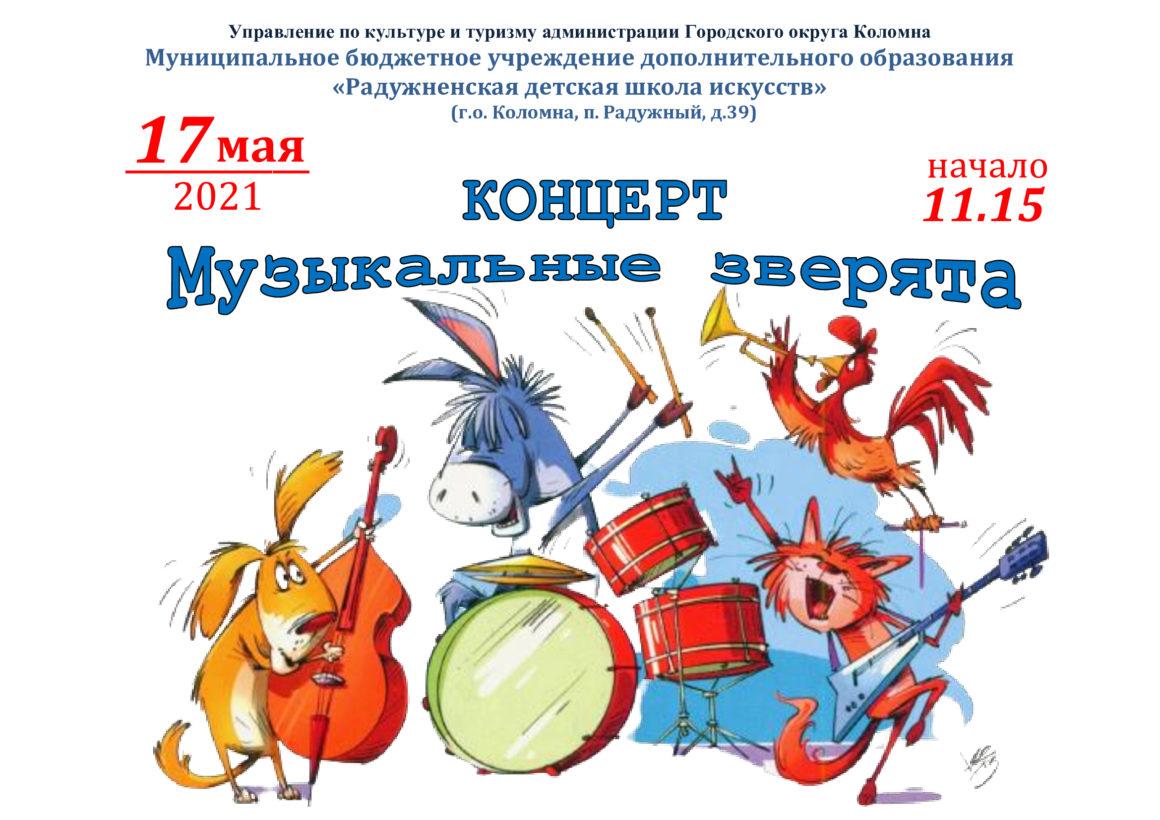 Концерт «Музыкальные зверята».