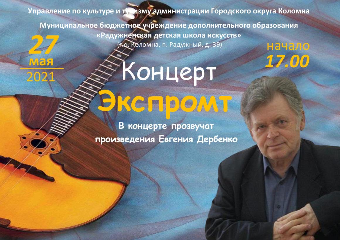 Концерт «Экспромт», посвящённый творчеству популярного российского композитора, работающего в жанре музыки для русских народных инструментов Евгению Петровичу Дербенко.