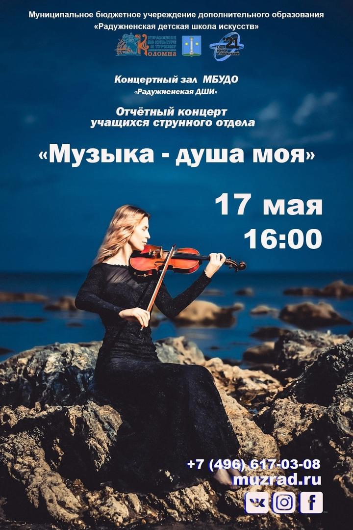 Концерт учащихся струнного отдела «Музыка — душа моя».