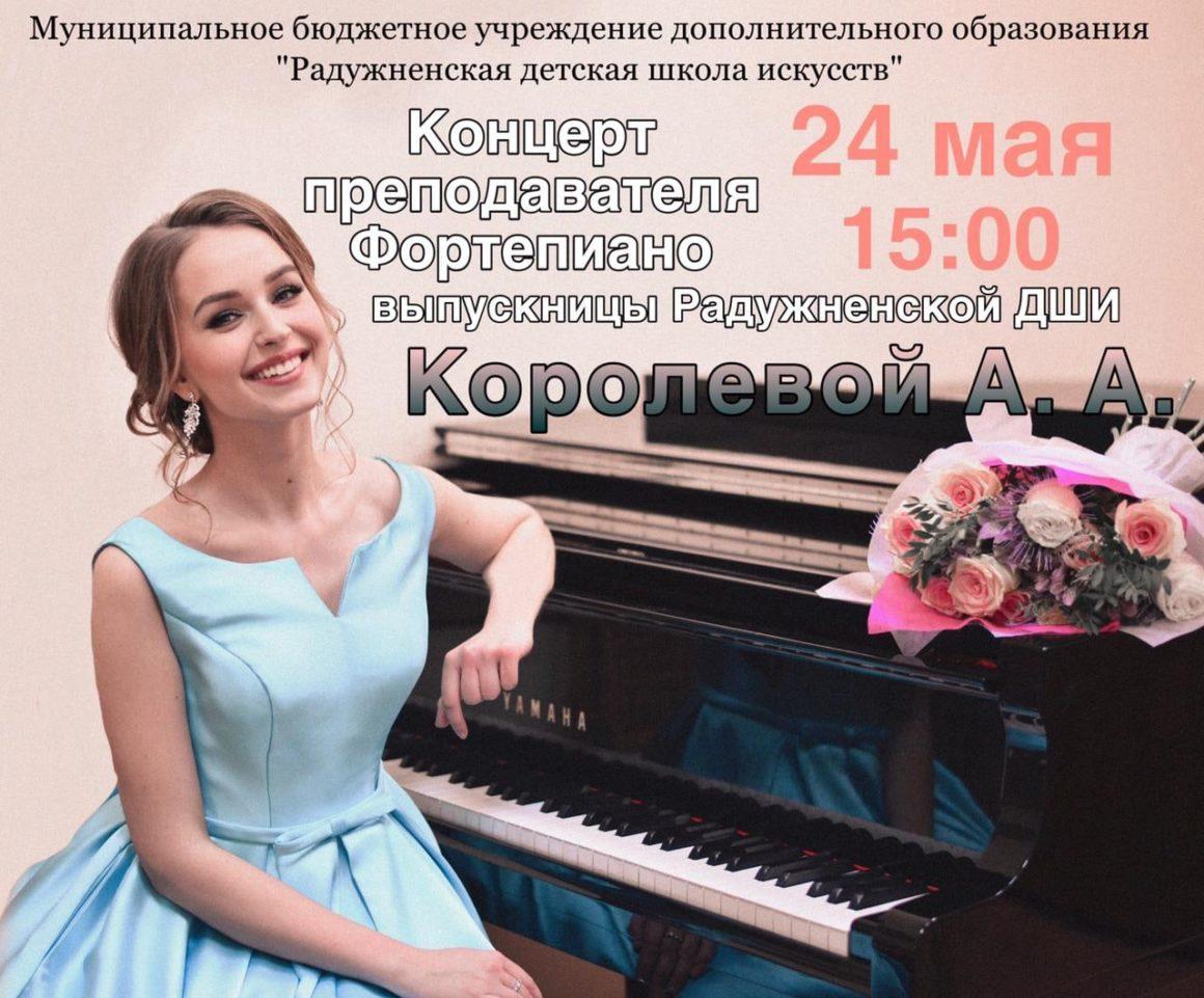24 мая 2021 г. состоится концерт выпускницы и преподавателя Радужненской детской школы искусств.