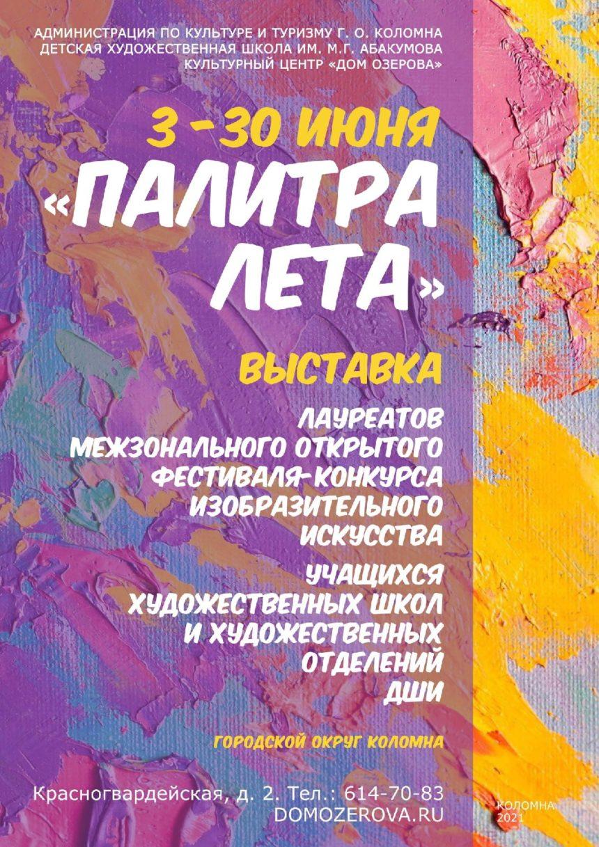 III межзональный открытый фестиваль-конкурс изобразительного искусства «Палитра лета» для учащихся ДХШ и художественных отделений ДШИ