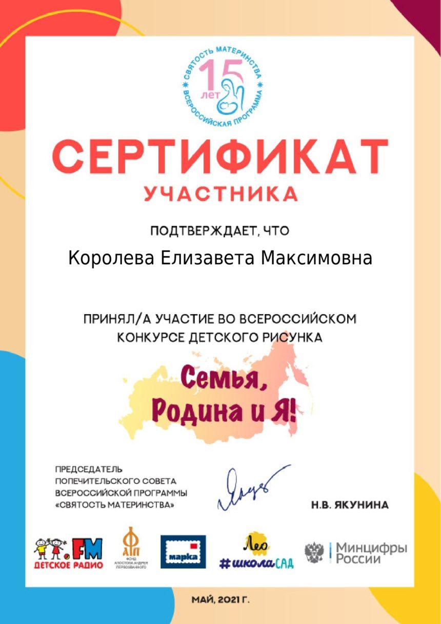 Всероссийский конкурс рисунка «Семья, Родина и Я!».