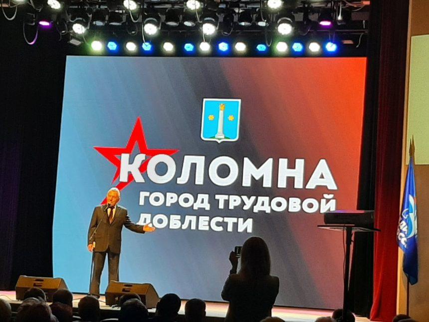 11 июня 2021 г. прошли торжественные мероприятия, посвященные присвоению Коломне почетного звания Российской Федерации «Город трудовой доблести».