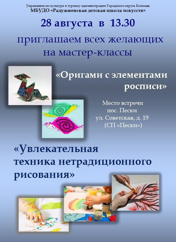 Мастер-классы в «Оригами с элементами росписи» и «Увлекательная техника нетрадиционного рисования»..