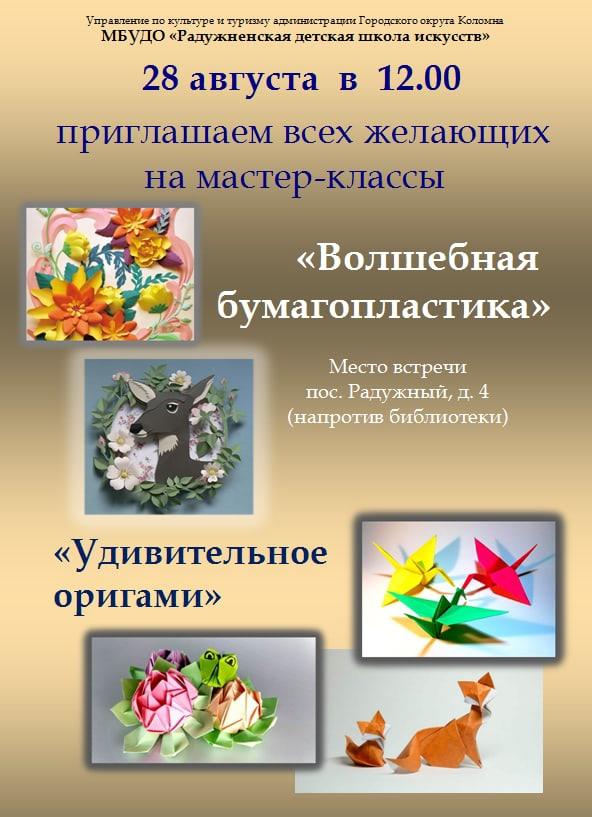 Мастер-классы «Волшебная бумагопластика» и «Удивительное оригами».