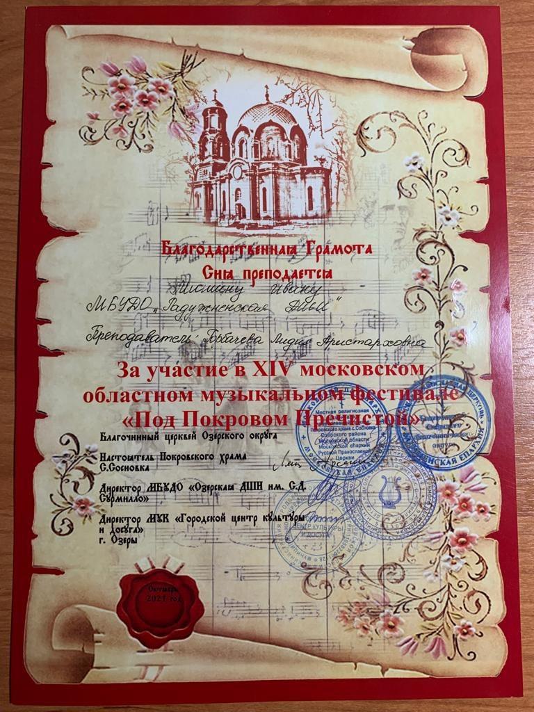 XIV Московский областной музыкальный фестиваль «Под Покровом Пречистой».